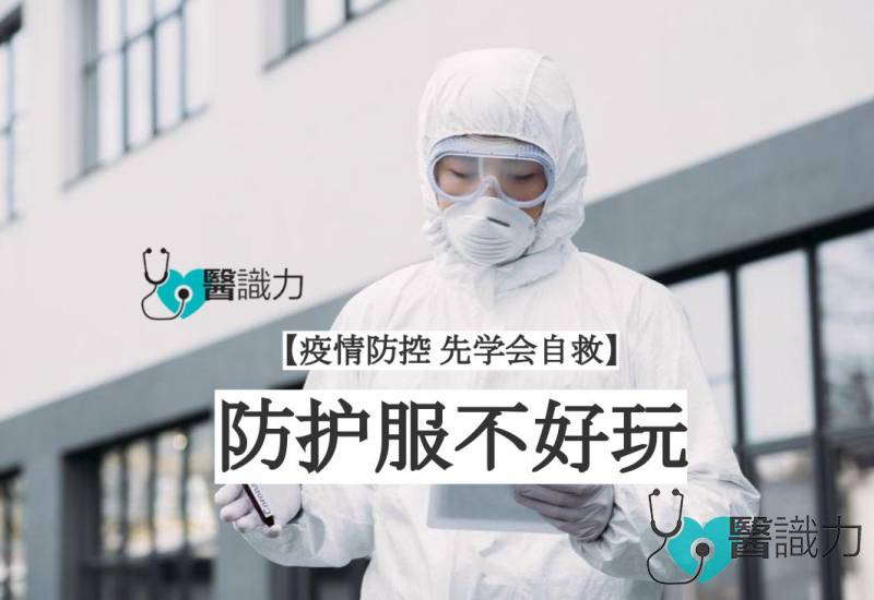 【疫情防控 先学会自救】防护服不好玩
