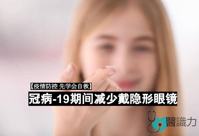 【疫情防控 先学会自救】冠病-19期间减少戴隐形眼镜