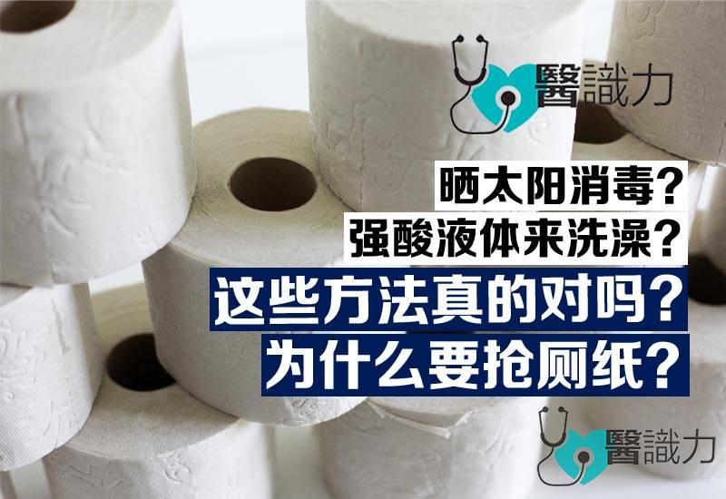 抢购卫生纸  强酸曝晒乱用药 理性拆解迷思  不为疫情添乱
